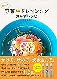 食べる 野菜生ドレッシング おかずレシピ (お料理レシピ)