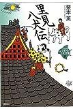 里見八犬伝 (21世紀版少年少女古典文学館)