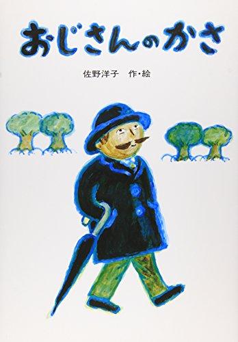 おじさんのかさ (講談社の創作絵本)