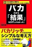 バカだから「結果」を出すしかなかった! 大野幸一初出版著書