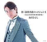 【早期購入特典あり】新・演歌名曲コレクション4-きよしの日本全国 歌の渡り鳥-【Cタイプ】(CD)(B3ポスター付)