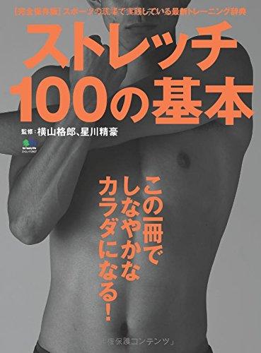 ストレッチ100の基本 (エイムック)