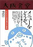大阪食堂 なにわっ子の★★★グルメ案内