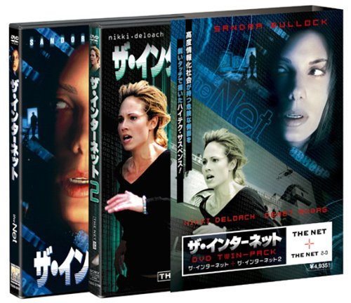 ザ・インターネット 1&2パック (初回限定生産) [DVD] -