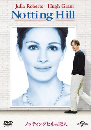 ノッティングヒルの恋人(1999)