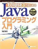 Eclipse3ではじめるJavaプログラミング入門 (Java programming guide)