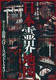 日本霊界地図―呪われた恐怖のタブー地帯