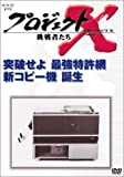 プロジェクトX 挑戦者たち 第VI期 突破せよ 最強特許網 新コピー機 誕生 [DVD]