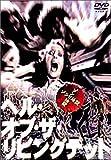 ヘル・オブ・ザ・リビング・デッド [DVD]