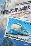 解説・戦後記念切手〈3〉切手バブルの時代―五輪・新幹線切手に踊らされた頃 1961‐1966 (解説・戦後記念切手 (3))