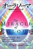 オーラソーマ―奇跡のカラーヒーリング (OEJ Books)