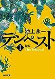 テンペスト 第一巻 春雷<テンペスト> (角川文庫)