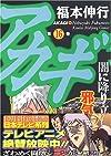 アカギ―闇に降り立った天才 (第16巻) (近代麻雀コミックス)