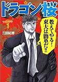 ドラゴン桜 (01)