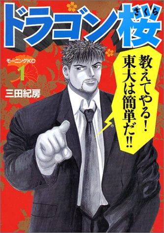 三田紀房『ドラゴン桜』(1巻)