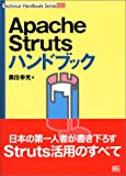 Apache Strutsハンドブック (Technical Handbook Series)