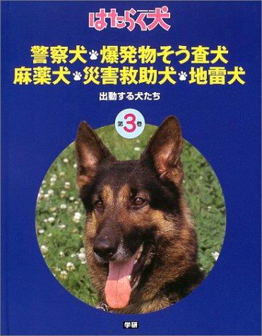 警察犬・麻薬犬・災害救助犬・爆発物そう査犬・地雷犬—出動する犬たち (はたらく犬)
