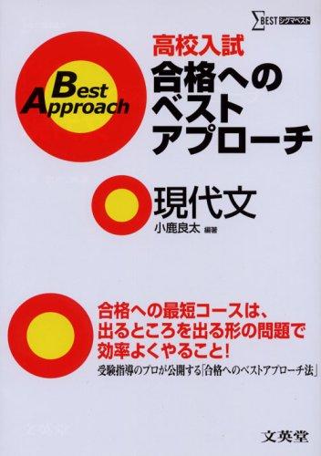 高校入試合格へのベストアプローチ現代文―出るとこ攻略で本番に勝つ! (シグマベスト)