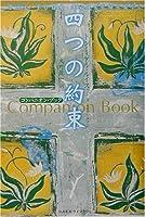 四つの約束:コンパニオン・ブック