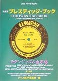 決定版 プレスティッジ・ブック 全シリーズ収録(ジャズ批評ブックス)