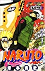 NARUTO -ナルト- 第46巻