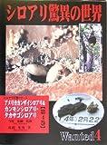 シロアリ驚異の世界〈第4巻〉シロアリ実態リポート―アメリカカンザイシロアリ&カンモンシロアリ・タカサゴシロアリ