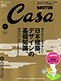 Casa BRUTUS (カーサ・ブルータス) 2006年 09月号 [雑誌]