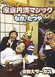 家庭円満マジック[DVD]