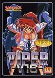 VIPER -V16- クラシックコレクション