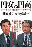 円安vs円高