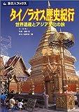 旅名人NO.32 タイ/ラオス歴史紀行(改定版) (旅名人ブックス)(谷 克二)