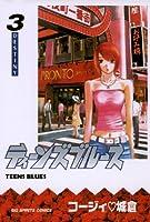 ティーンズブルース(3) (ビッグコミックス)
