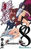 屍姫8巻 (デジタル版ガンガンコミックス)