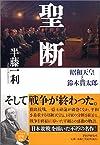 聖断―昭和天皇と鈴木貫太郎