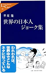 世界の日本人ジョーク集 (中公新書ラクレ  </span> </div> <div style=