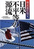検証地位協定 日米不平等の源流