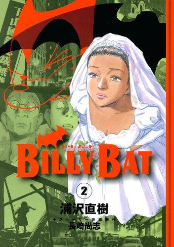 BILLY BAT(2) (モーニングKC)