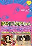 臨死!! 江古田ちゃん(1) (アフタヌーンKC)