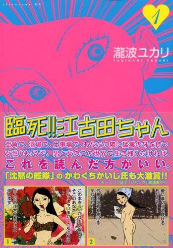 臨死!! 江古田ちゃん 1 (アフタヌーンKC)