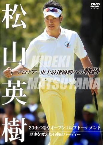 松山英樹 プロツアー史上最速優勝への軌跡 ~20thつるやオープンゴルフトーナメント~ 歴史を変えた4連続バーディー [DVD]