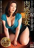上から目線で男を弄ぶ肉感美女 Fitch [DVD]