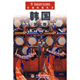 img - for Exotic Series: South Korea (2) book / textbook / text book