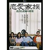 恋愛家族 義母と義姉の秘密 [DVD]