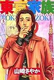 東京家族 : 3 (アクションコミックス)