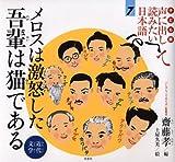 子ども版 声に出して読みたい日本語 7 メロスは激怒した 吾輩は猫である/近代文学