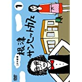 1分半劇場 根津サンセットカフェ Vol.1 [DVD]