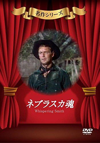ネブラスカ魂 [DVD]