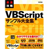最速攻略 VBScriptサンプル大全集