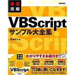 【クリックで詳細表示】最速攻略 VBScriptサンプル大全集 [大型本]