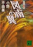 図南の翼 十二国記 (講談社文庫)